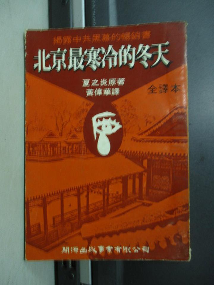 【書寶二手書T2/社會_NOH】北京最寒冷的冬天_夏之炎