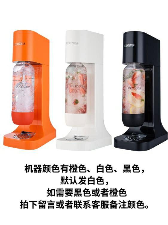 COCOSODA可向飲料打氣蘇打水機家用商用氣泡水機氣泡機飲料奶茶店 ATF 閒庭美家