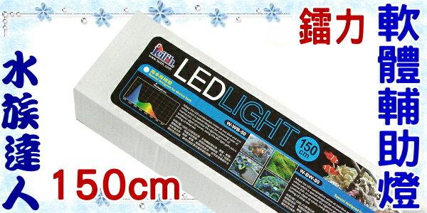 ~水族 ~鐳力Leilih~軟體輔助燈.150cm W~BW~50 23藍11白~LED