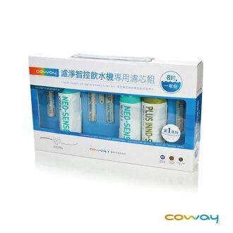 Coway 濾淨智控飲水機 專用濾芯組【8吋第一年份】適用CHP-06DL 含一年兩次到府服務