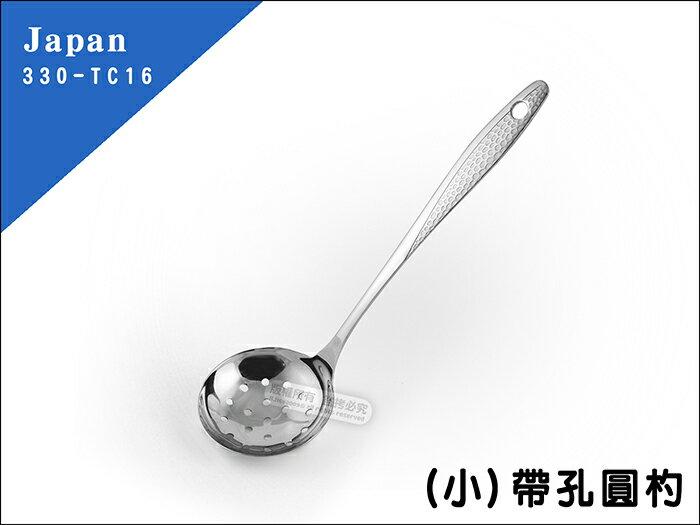 快樂屋?日本 330-TC16 帶孔圓杓 (小) 20.5*6 cm 適用各式 湯鍋、火鍋、涮涮鍋、調理鍋、內鍋