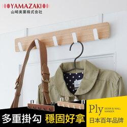 日本【YAMAZAKI】Ply一枚板門後掛架(5鉤)-米/棕★掛勾/掛架/收納架/衣架/掛鉤