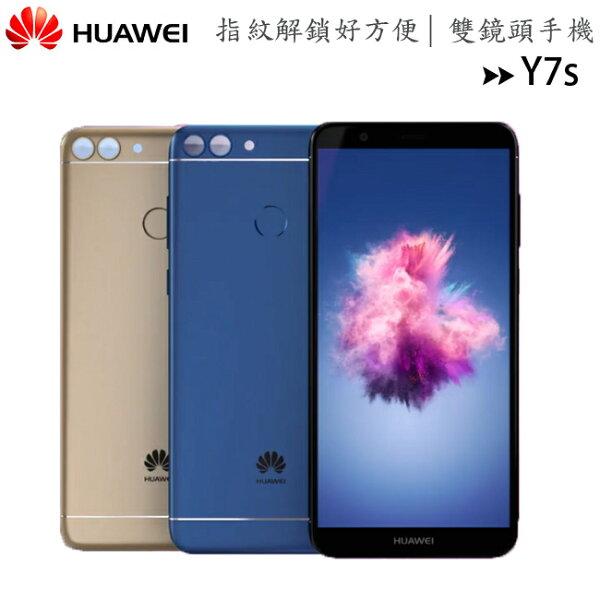 華為HUAWEIY7s3G32G5.65吋雙鏡頭八核心智慧型手機◆送鍋寶快煮壺