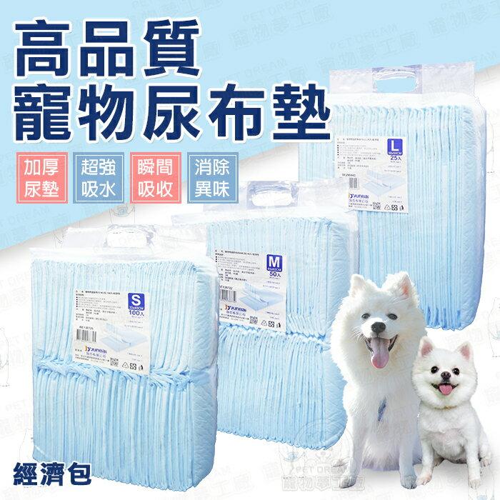 高品質寵物尿布墊-經濟包 寵物尿墊 家庭號尿墊 狗尿墊 尿墊 吸水尿墊 抗菌脫臭 超強吸水 加厚尿墊