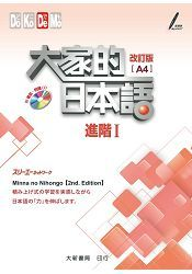 大家的日本語 進階Ⅰ 改訂版(A4)