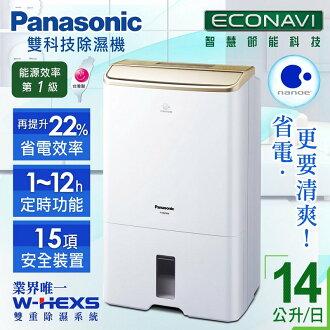 【現貨搶購中*鍾愛一生】Panasonic國際牌14L nanoe奈米水離子除濕機/香檳金F-Y28CXW另售F-Y24CXW*F-Y32CXW*F-Y36CXW*F-Y45CXW*RD-280DS