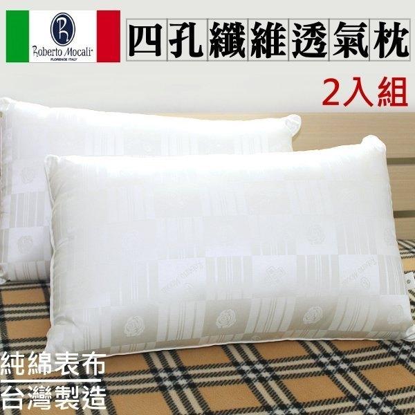 可水洗四孔纖維透氣對枕二入2個兩顆【Roberto.Mocali諾貝達莫卡利】台灣製MIT枕頭純綿表布SEK認證防蟎抗菌