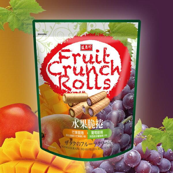 《盛香珍》雙味水果脆捲(葡萄+芒果)120g x10包 0