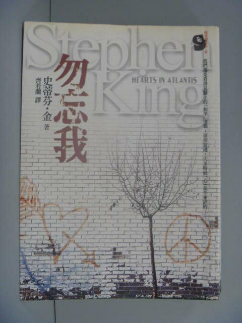 【書寶二手書T1/翻譯小說_NIE】勿忘我_齊若蘭, 史蒂芬‧金