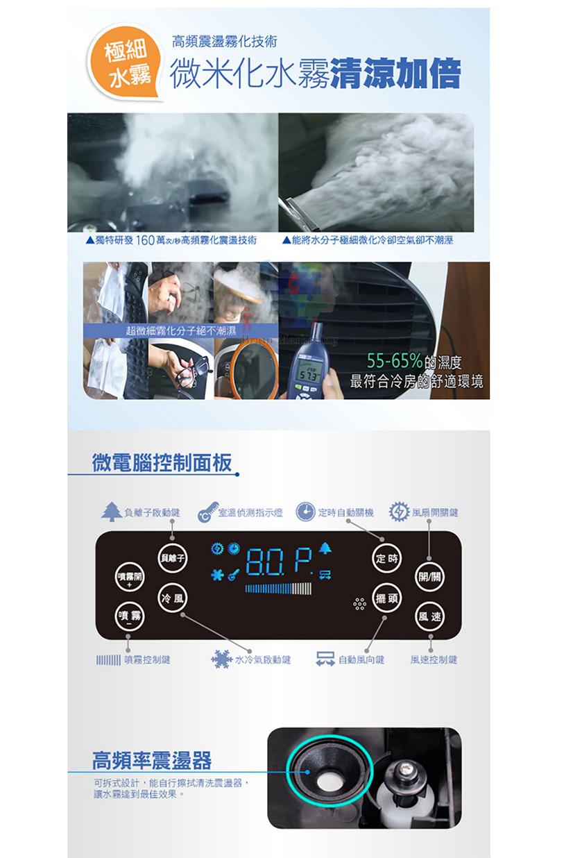 【尋寶趣】 20L 4段風速 負離子 水冷扇 水霧扇 霧化扇 蜂巢式濾網 靜音節能省電 HF-A910CM 4