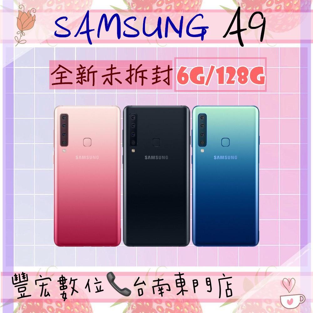 A9 三星 (6G/128G) 6.3吋 Samsung 全新空機 原廠正品 未拆封公司貨 保固一年【雄華國際】