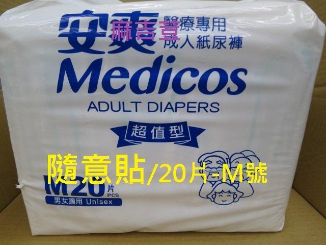 安安系列安爽超值型成人紙尿褲M-20片隨意貼+強效吸收區箱購$960包大人防漏護膚漲價可考慮換這組.可搭添寧紙尿片/濕巾