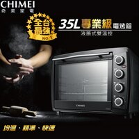 CHIMEI奇美到CHIMEI奇美EV-35P1ST 35公升 雙溫控 專業旋風電烤箱