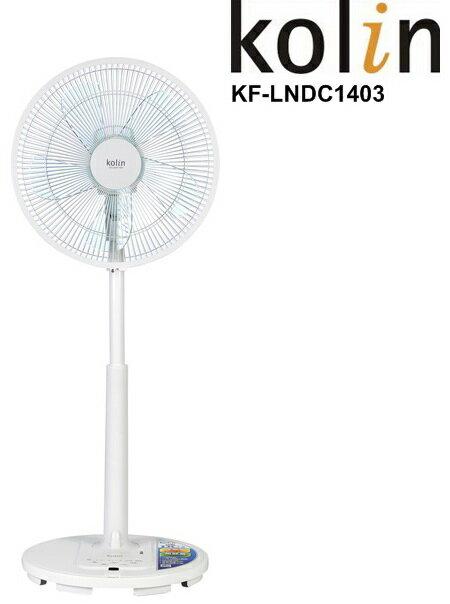 【歌林】14吋DC遙控桌立扇KF-LNDC1403 保固免運-隆美家電