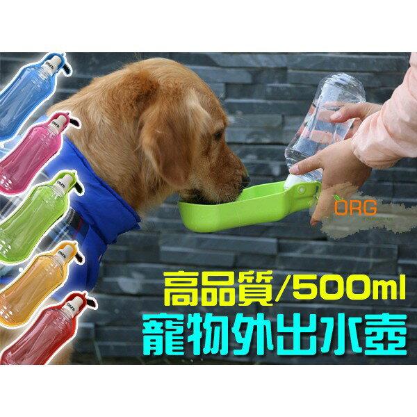 ORG《PT0010》高質感帶掛鈎~500ml 寵物外出水壺 小狗 狗狗 猫 外出 飲水器 水壺 水杯 毛小孩 寵物用品