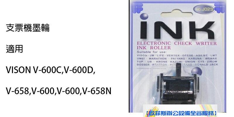 【歐菲斯辦公設備】VISON  支票機墨輪 墨球 V-600C