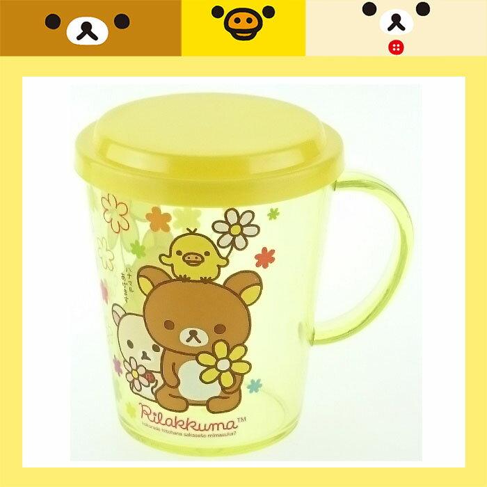 拉拉熊 懶懶熊 輕鬆小熊 塑膠杯 水杯 茶杯 漱口杯 附蓋子 240ML 日本進口正版 463066