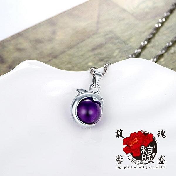 紫水晶【海洋環抱紫水晶項鍊】海豚鍍銀水晶平穩文昌開運含開光馥瑰馨盛NS0253