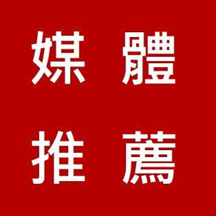 島瓜滷味:【島瓜】感謝電視媒體、美食部落客、網友好評不斷
