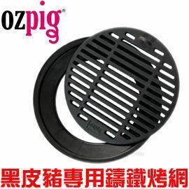 【速捷戶外露營】OzPig 澳洲 烤肉爐黑皮豬專用鑄鐵炙燒牛排烤網室外廚房燒烤爐取暖爐灶