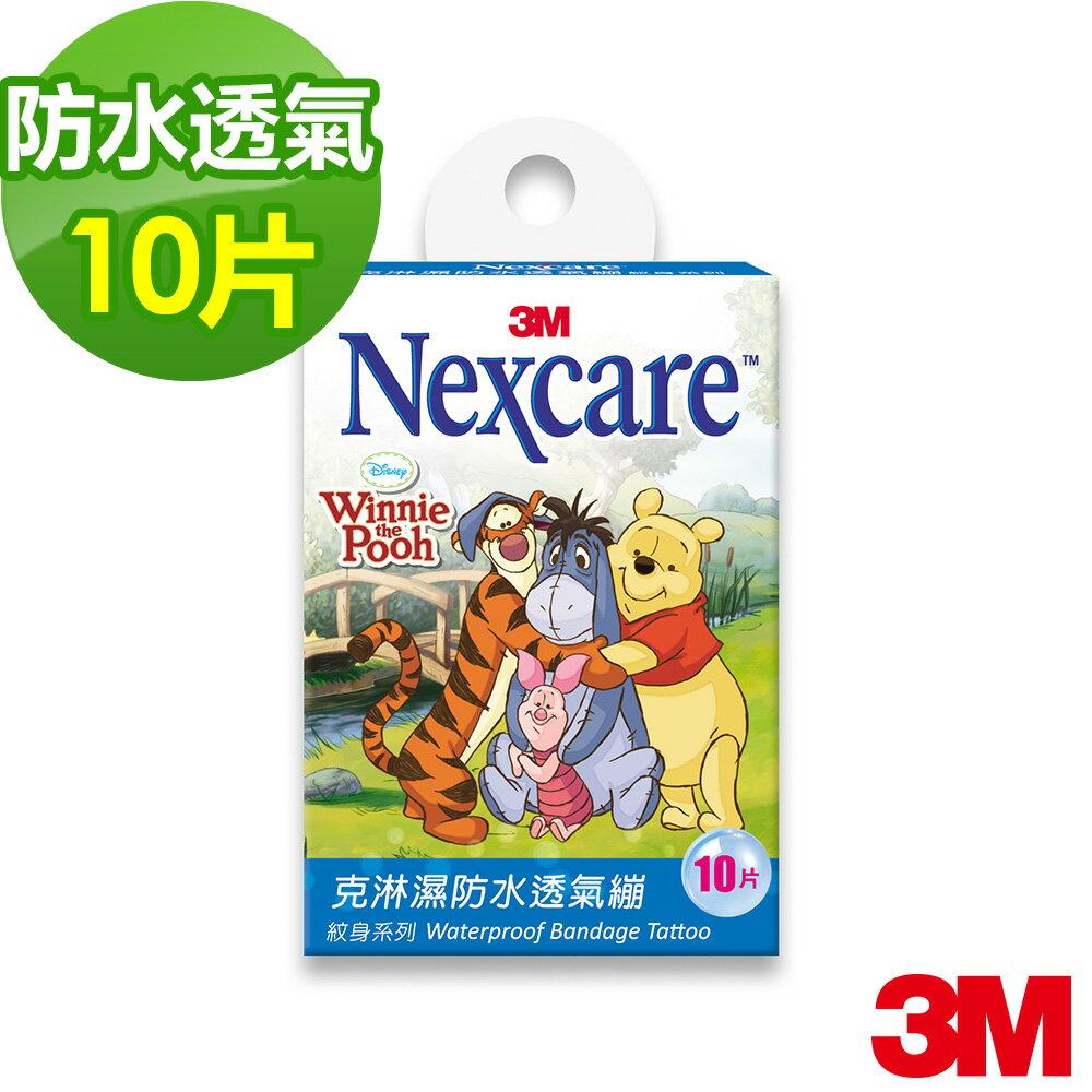 3M OK繃~ Nexcare 克淋濕防水透氣繃 紋身系列 小熊維尼 10 片包