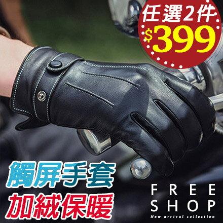 Free Shop 型男冬季厚絨保暖騎車防水可觸碰手機觸屏式機能性全指皮革全黑色皮手套【QPPLH8104】