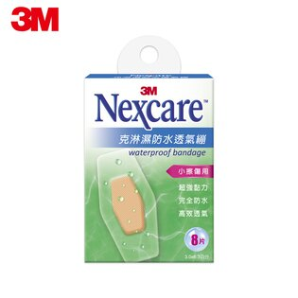 【3M】W508Nexcare克淋濕防水透氣繃8片包