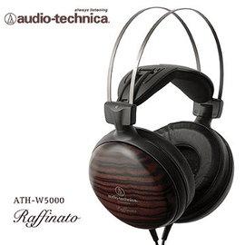 志達電子 ATH-W5000 audio-technica 日本鐵三角 頂級黑檀木耳罩式耳機 (台灣鐵三角公司貨,現貨供應)