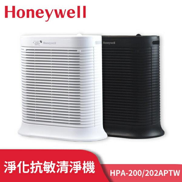【贈活性碳濾網*4】美國Honeywell 空氣清淨機 抗敏系列空氣清淨機 HPA-200/202APTW