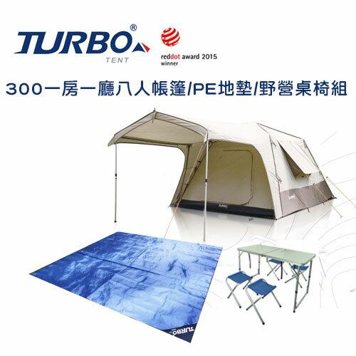 露營趣【RV運動家族】TURBO TENT TURBO Lite300 專利快速帳 (8人帳 一房一廳)限量送PE地塾及野營桌椅組合