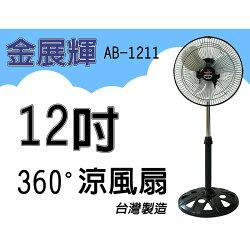 【吉賀】金展輝 AB-1211 12吋 360度轉 涼風扇 外旋式循環扇 電風扇 工業扇 立扇 AB1211