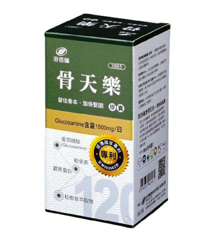 ▼港香蘭 骨天樂膠囊 (500mg×120粒)