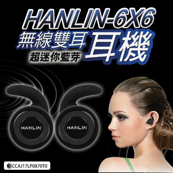 HANLIN-6X6無線雙耳真迷你藍芽耳機(真無線藍牙耳機)【風雅小舖】