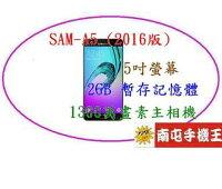 Samsung 三星到!南屯手機王! SAM-A5 (2016版) 五吋螢幕 1300萬畫素   [宅配免運費]