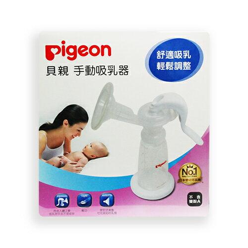 ★衛立兒生活館★貝親Pigeon 一般口徑手動吸乳器P262392