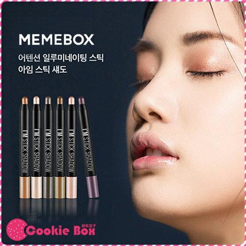 韓國 MEMEBOX 亮澤 眼影 霜筆 旋轉式 1.5g 眼影筆 眼影棒 大地色 *餅乾盒子*
