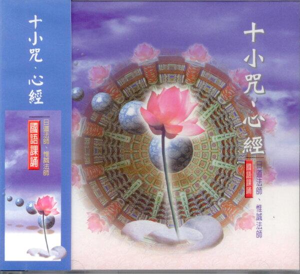 88014十小咒、心經國語課誦CD