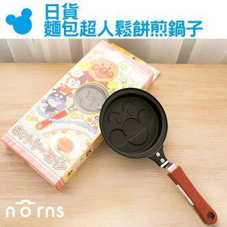 NORNS 【日貨麵包超人鬆餅煎鍋子】平底鍋 鬆餅鍋 烤鍋 造型模具 麵包超人