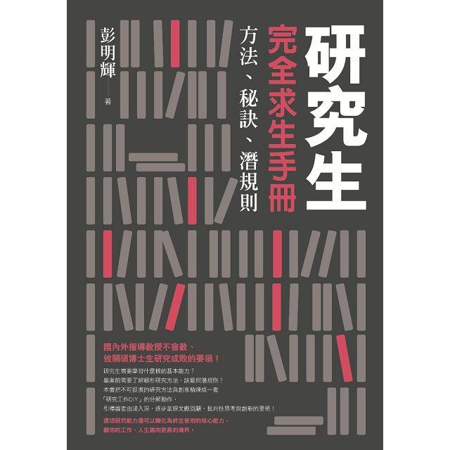研究生完全求生手冊:方法、秘訣、潛規則 2
