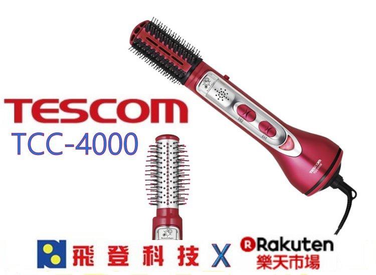 【膠原蛋白捲髮器】TESCOM TCC4000TW 美髮膠原蛋白整髮梳 負離子 膠原蛋白 造型整髮捲髮梳 整髮梳 公司貨含稅開發票