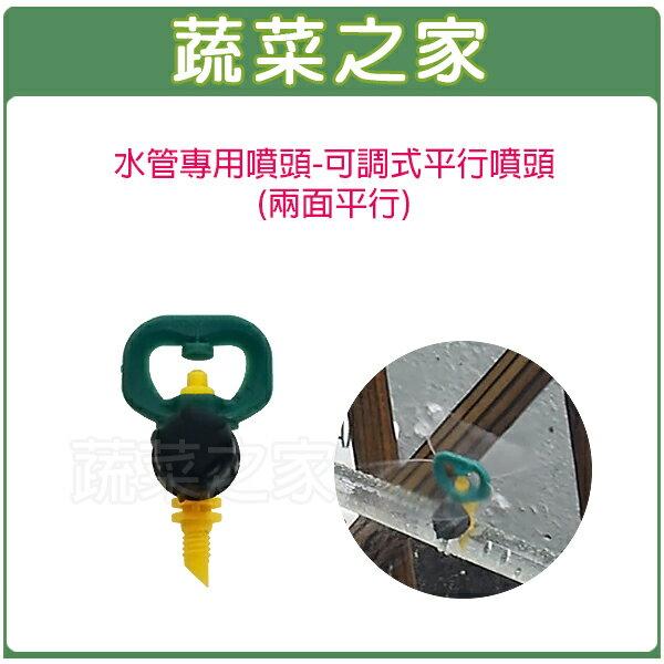 【蔬菜之家007-B57】水管專用噴頭-可調式平行噴頭(兩面平行)