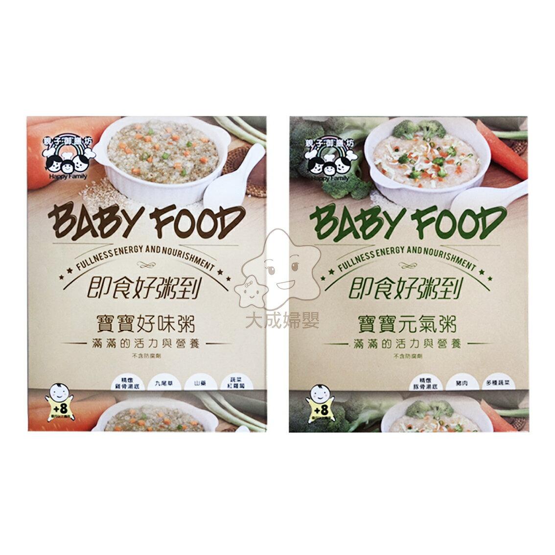【大成婦嬰】親子御膳坊 寶寶即食好粥到系列 (6個月以上適用) 嬰幼兒副食品 / 買六送一(贈送隨機) 1