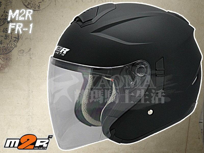 M2R安全帽| FR-1 / FR1 消光黑 素色 【內置墨鏡.雙D扣具】『耀瑪騎士生活機車部品』