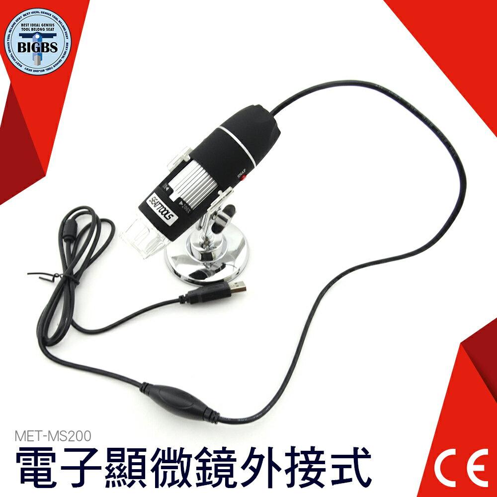 電子顯微鏡 MS200 200倍放大 電子用 25~200倍 利器五金