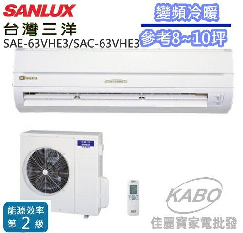 【佳麗寶】-含標準安裝(台灣三洋SANLUX)變頻冷暖分離式一對一冷氣(約適用8~10坪)SAE-63VHE3/SAC-63VHE3