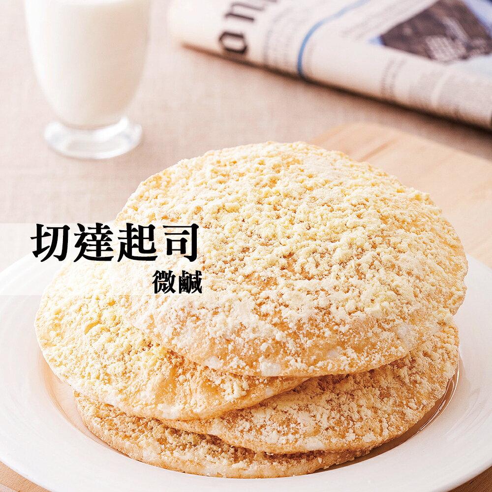 爆烤米餅-切達起司米餅 【米大師】無油烘培爆餅的專家 爆烤米餅 爆餅 米餅 飛碟餅