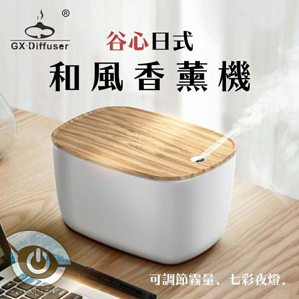 谷心日式工藝 和風精油香薰機 GX-22K 精油香薰機 加濕器 水氧機 空氣淨化香氛擴香機 芳療機 0