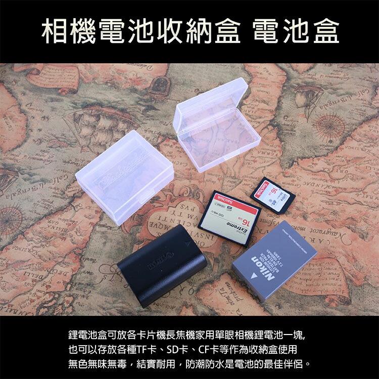 攝彩@電池收納盒 電池盒 可收納單眼相機鋰電池 LP-E6 ENEL3 SD CF TF記憶卡 大號 小號