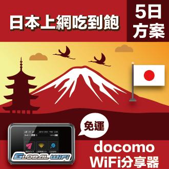 GLOBAL WiFi 亞洲行動上網分享器 日本 docomo 4G 無限制 吃到飽 日本5天方案