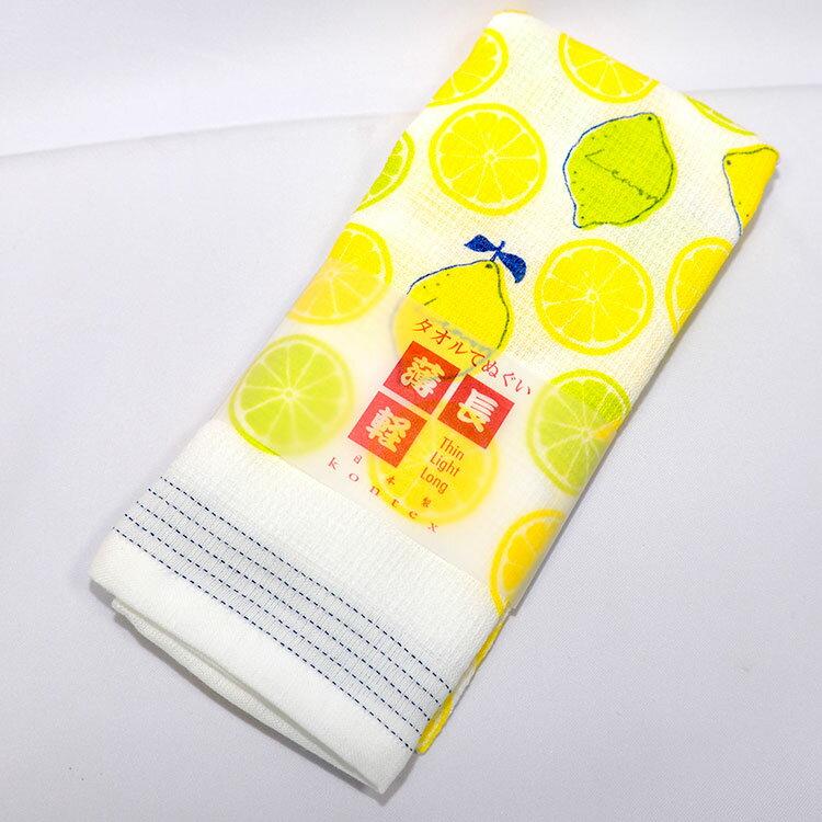 檸檬 萊姆 毛巾浴巾圍巾頭巾多功能 薄輕長 100%綿 也可當裝飾 Kontex日本製